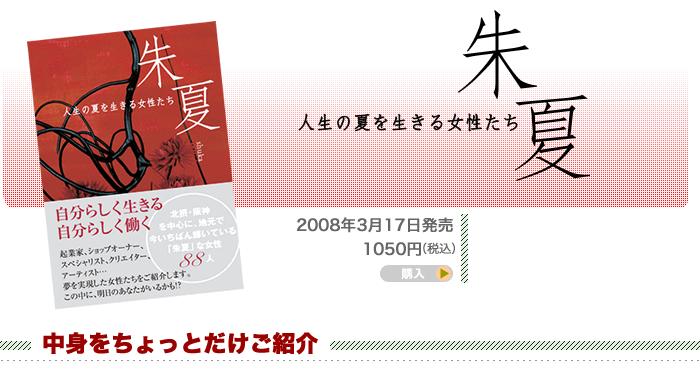 人生の夏を生きる女性たち「朱夏」発売中!