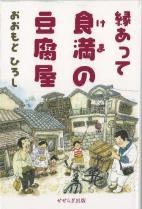 本日発売!『縁あって 食満(けま)の豆腐屋』