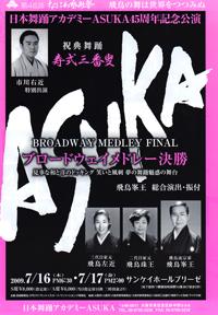 和風ブロードウェイを観劇♪日本舞踊アカデミーASUKA