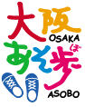大阪あそ歩 住吉・能ウォークに行ってきました!