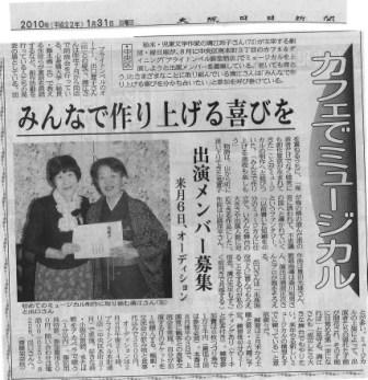 カフェミュージカルへの取り組みが新聞に掲載!