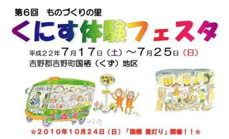 ものづくりの里 吉野・くにす体験フェスタ開催!