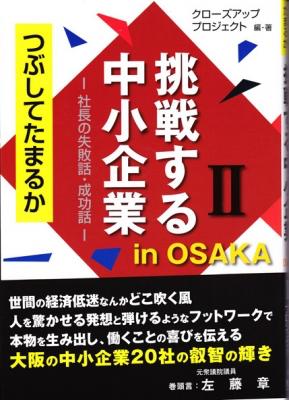 挑戦する中小企業in OSAKA、出版!