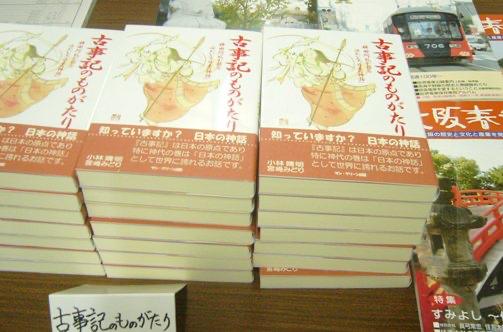 NPO大楽小楽主催「古事記をおもしろく学ぶ」に参加しました!