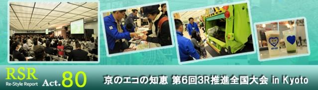 京エコの知恵 、満載 「3R推進全国大会」レポUP!