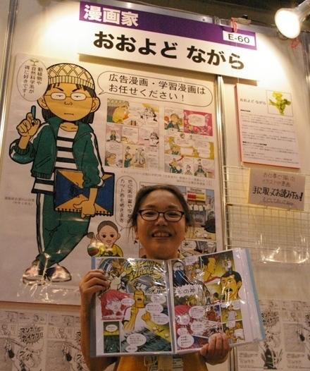 クリエイターEXPO &東京国際ブックフェアに行ってきました!