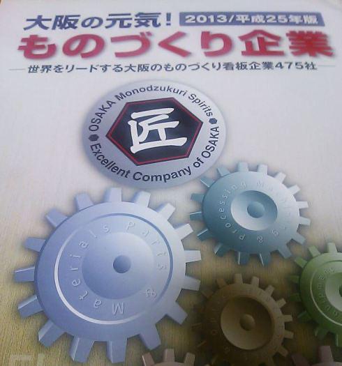 大阪府発行ものづくり企業冊子、完成!