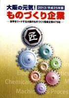 大阪府「ものづくり企業」2013年度版