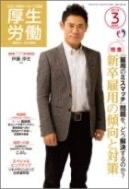 「厚生労働/厚生労働省」(2014年3月号)