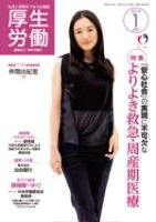 「厚生労働/厚生労働省」(2014年1月号)