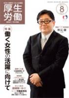 「厚生労働/厚生労働省」(2013年8月号)