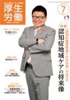 「厚生労働/厚生労働省」(2013年7月号)
