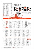 大阪市社会福祉協議会 「大阪の社会福祉」