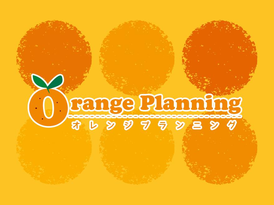 オレンジプランニング