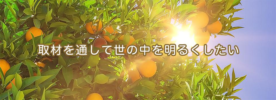 取材を通して世の中を明るくしたい|オレンジプランニング