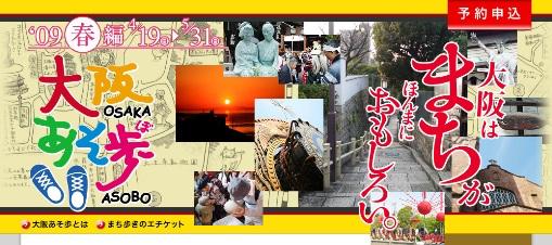 大阪あそ歩09'春