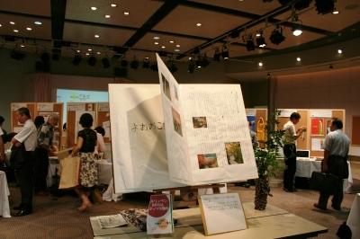 開催間近!出版ネッツ関西フェスタinドーンセンター