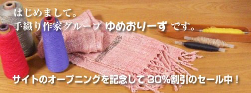 手織り作家グループ「ゆめおりーず」 サイトOPEN&記念セール開催中!