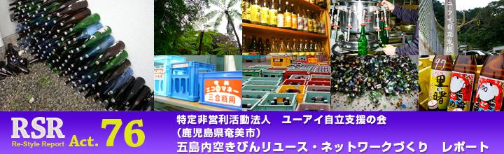 環境省@Re-Style 「奄美大島五島内空きびんリユース・ネットワークづくり」レポUP!