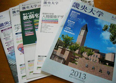 2013年度版の大学パンフレット、完成!