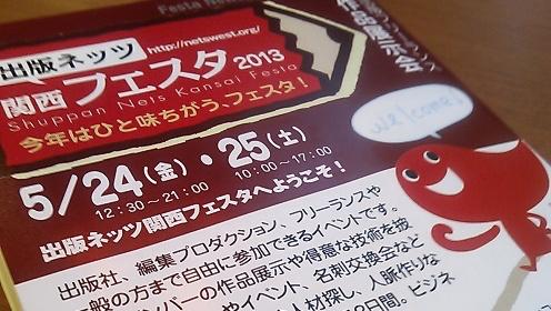 開催間近!出版ネッツ関西フェスタ2013inドーンセンター